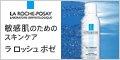 ラ ロッシュ ポゼ(敏感肌用スキンケア)