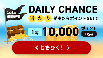 DAILY CHANCE