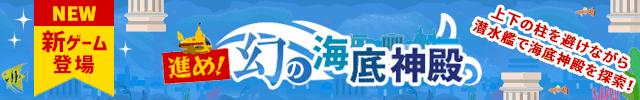Happy weekドリームくじ(10/18~10/25開催分)