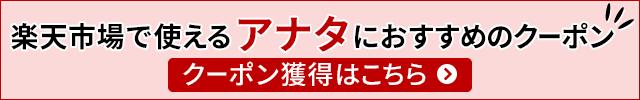 楽天ポイントモール Happy weekドリームくじ(7/19~7/26開催分)