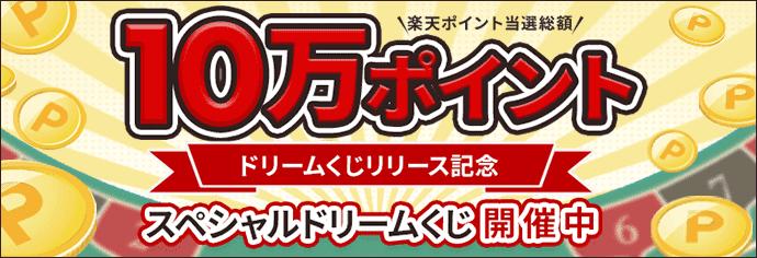 楽天ポイント当選総額10万ポイントドリームくじリリース記念 スペシャルドリームくじ