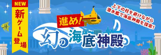 新ゲーム登場 進め!幻の海底神殿 上下の柱を避けながら潜水艦で海底神殿を探索!